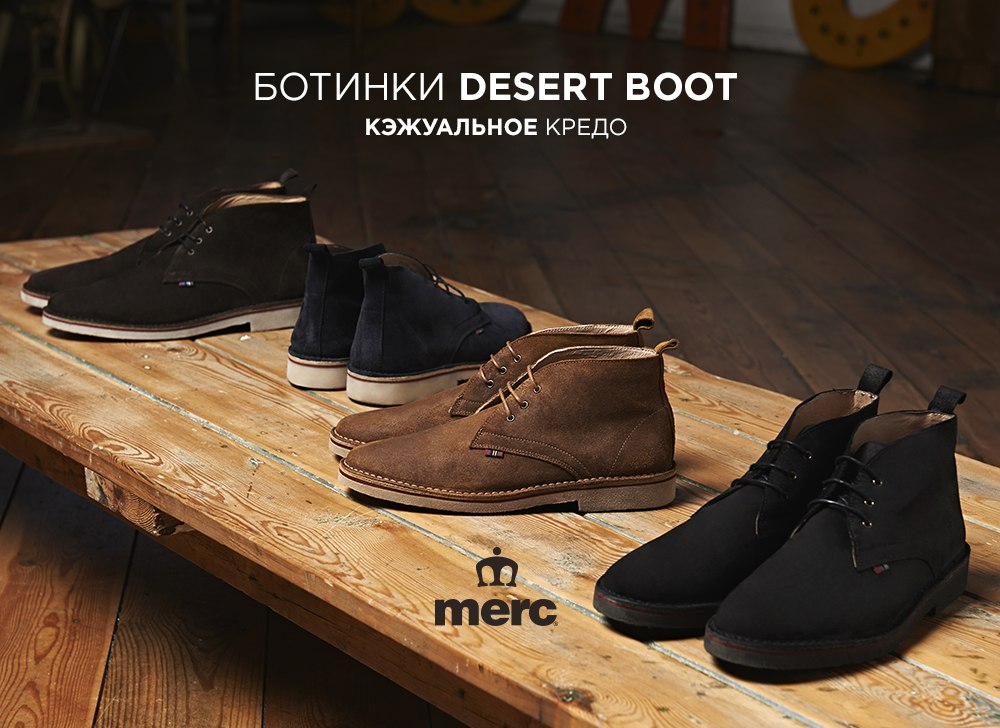 Ботинки Desert Boot от Merc London