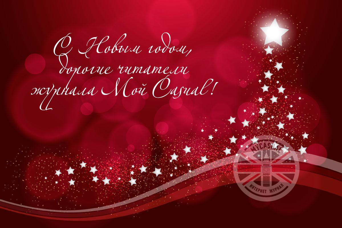 С Новым годом, дорогие читатели журнала «Мой Casual»!